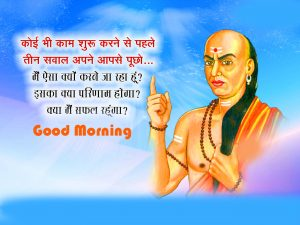 Good Morning Image Pics In Hindi