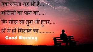 Good Morning Image In Hindi Download