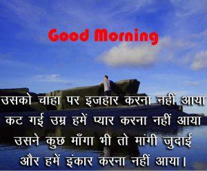 Hindi Sad Good Morning Images Pics Download