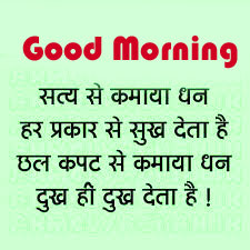Good Morning Image In Hindi Download for Whatsaap