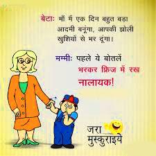 123+ Whatsapp Jokes In Hindi Images - Good Morning