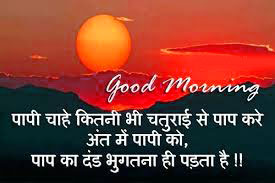 Latest Hindi Good Morning Image Photo Free Download