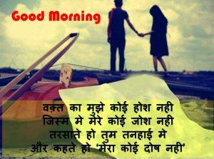 Hindi Love Good Morning Images Pics Free Download