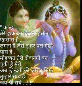 112+ Radha Krishna Good Morning Images - Good Morning