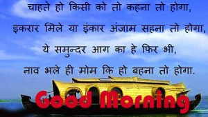 Hindi Good Morning Image Free Download