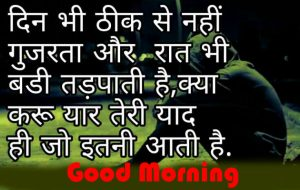 Hindi HD Good Morning Images Picture Free Download