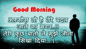 Good Morning Images Wallpaper For Whatsaap