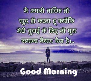 Good Morning Images Wallpaper Pics Download