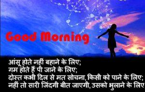 Good Morning Images Wallpaper Photo Download In Hindi