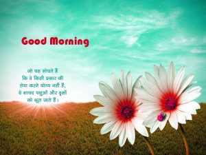 New Hindi Good Morning Image Pics Free Download