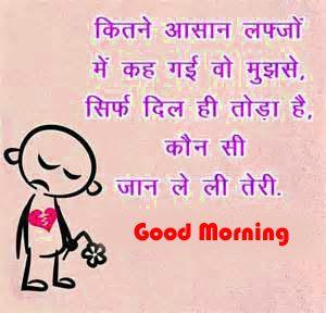 New Hindi Good Morning Images Pics Download