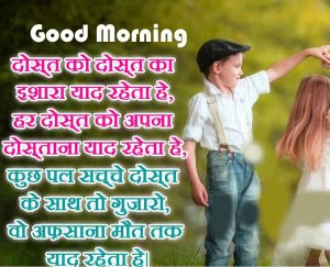 Good Morning Image Photo Free Download In Hindi