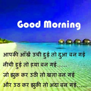 Hindi Good Morning Image Pics Free Download
