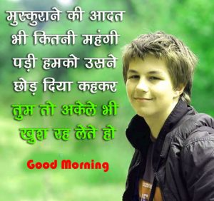 Hindi Good Morning Images Picture Free Download