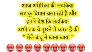 Hindi Funny Images For Whatsaap