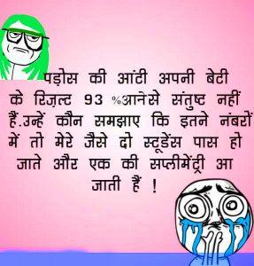 Hindi Funny Jokes Pics wallpaper Download