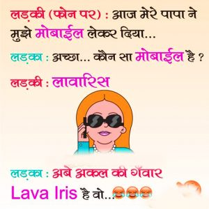 Hindi Whatsaap Jokes Pics Download