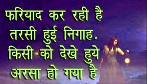 Hindi Sad Status Wallpaper