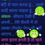 319+ Funny Whatsapp Jokes/chutkule Images In Hindi