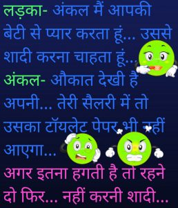 Hindi funny Jokes/chutkule Images