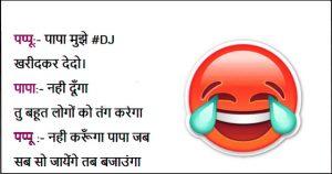 Hindi Jokes/chutkule Wallpaper For Whatsaap