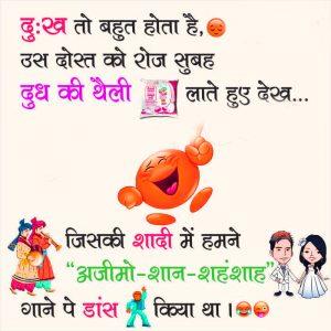 Hindi Funny Wallpaper For Whatsaap