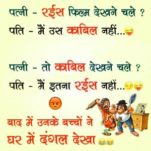 Funny Chutkule Images For Whatsaap