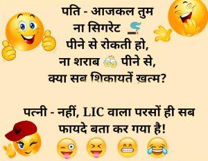 Hindi Funny chutkule Wallpaper Free Download