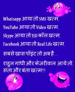 Latest Whatsaap Funny Jokes Images Pics Photo Pictures Wallpaper HD Download For Profile
