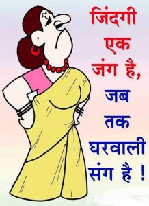 Hindi Funny Profile Pictures For Whatsaap
