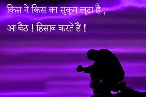 Hindi Sad Wallpaper