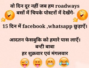 Hindi Funny Jokes Images For Whatsaap