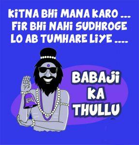 Baba Jokes In Hindi for Whatsaap