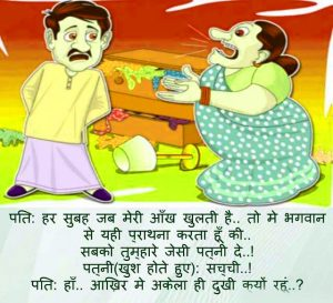 Funny Photo Download In Hindi