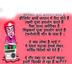 Top Funny Chutkule Images Download