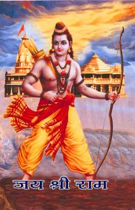 Jai Sri Ram Good Morning Photo Free Download