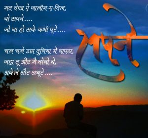 Best Hindi Sad Status Photo Download