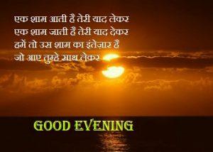 Good Evening Images Pics In Hindi Downlaod