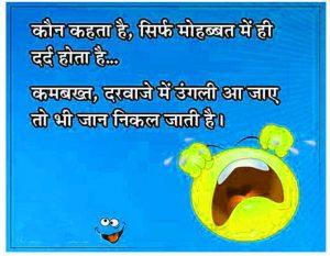 Hindi Jokes Chutkule Images Photo Pics Pictures Free Download