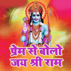 Pream Se Bolo Jai Sri Ram