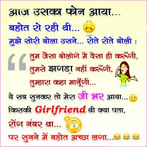 Latest funny jokes for whatsapp download |.