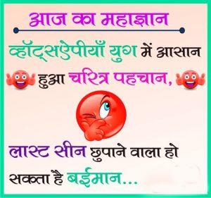 Free Hindi Chutkule Images Download