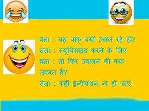 Santa Banta Funny Hindi Jokes