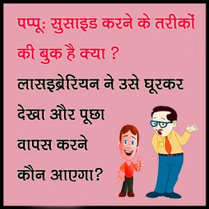 Latest Funny Jokes Wallpaper In Hindi