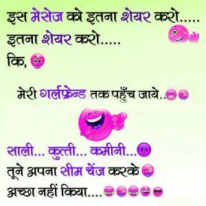 Latest Hindi Whatsaap Jokes Images