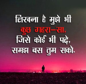 Hindi Sad Pics Wallpaper Download