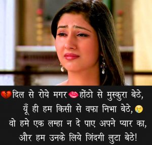 Sad Images Pics In Hindi