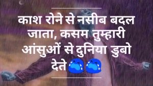 Sad Images In Hindi Download