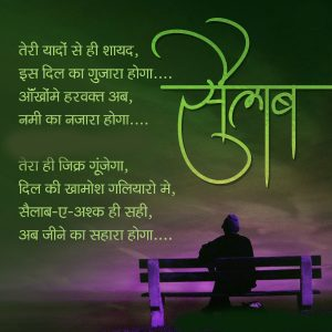 sad photo pics in hindi free download