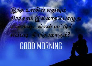 Tamil Quotes Good Morning Images